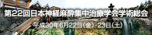 第22回日本神経麻酔集中治療学会学術総会