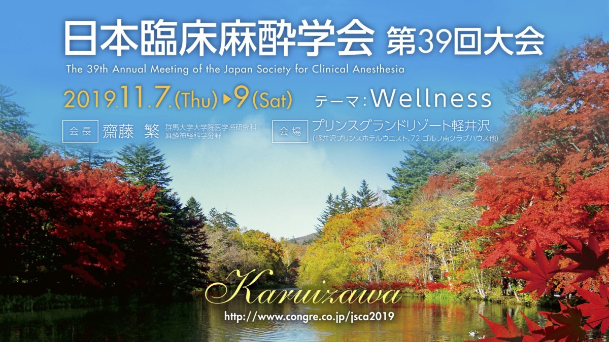 日本臨床麻酔学会第39回大会
